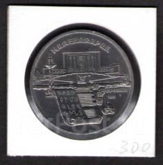 5 руб 1990 г XF++ Матенадаран