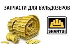Продажа запчастей для спецтехники в Хабаровске. Shantui SD32 Shantui SD23 Shantui SD22 Shantui SD16. Под заказ