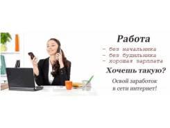 Менеджер интернет-магазина. Приглашаем менеджера интернет-магазина. ИП Волков Э.А. Россия