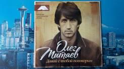 Винил Митяев ОЛЕГ Новая! Запечатанная! LP