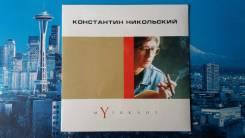 Винил Константин Никольский Музыкант Новая! S/S LP