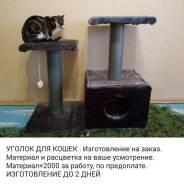 Изготовлю Уголок домик для кота
