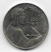 (AU) 1 рубль 1991г. 850 лет со дня рождения Низами Гянджеви