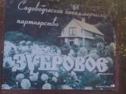 """Продам дачный участок с. Корсаково -2 С Т """"Водстрой"""". От частного лица (собственник)"""