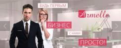 Armelle! Ароматный бизнес! Элитный парфюм! Склад во Владивостоке!