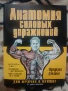 Пособие Анатомия силовых упражнений