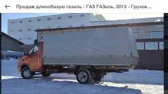 ГАЗ 330202. Продаётся газель борт-тент удлиненная база 330202 торг!, 2 800 куб. см., 1 500 кг.