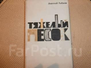 Анатолий Рыбаков. Тяжёлый песок. Изд. 1979.