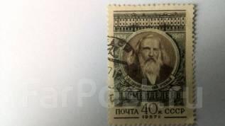 СССР Менделеев 1957 год