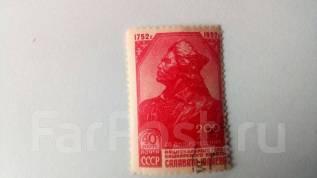СССР 200 лет Салавату Юлаеву 1952 год