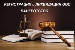 Ликвидация, Банкротство проблемных Юридических Лиц, продажа готовых ООО