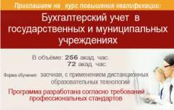 Бухгалтерский учет проф. переподготовка и повышение квалификации