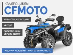 Cfmoto X4 EFI. исправен, есть птс, без пробега