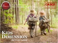 Летняя английская прогрограмма «Kids Dimension» в Priority Center