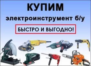 Магазин Скупка 25 - Быстрый Выкуп Инструмента, Оборудования, Материала !