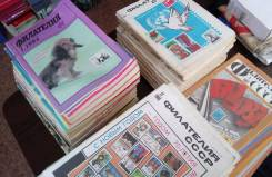 Журналы Филателия