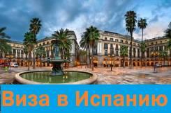 Визы в Испанию, в одном здании с Визовым Центром!