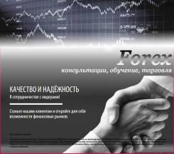 Как получить финансовую независимость торгуя на рынке Forex .