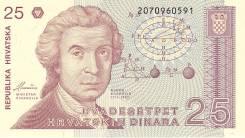 Динар Хорватский.