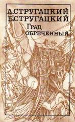 Аркадий Стругацкий, Борис Стругацкий. Град обреченный.