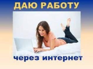 Требуются сотрудники для работы в Интернет без продаж и без обмана.