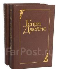 Генри Джеймс. Избранные произведения в двух томах.
