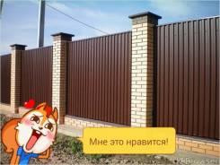Заборы, Ворота по доступным ценам !