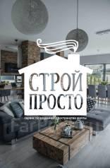 Строй Просто - ремонт квартир / строительство / отделка / дизайн