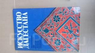 Продам книгу Искусство Дагестана.