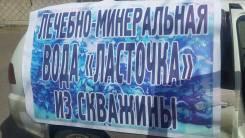 Вода Ласточка.