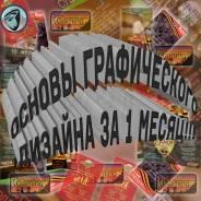 """Курс """"Основы компьютерной графики"""" на 20.06.2017"""