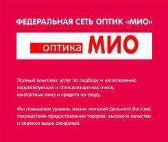 Продавец-консультант. ООО МИО. Улица Димитрова 14
