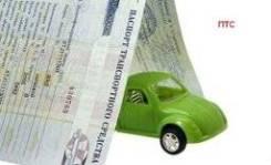 Оформление документов на автомобили