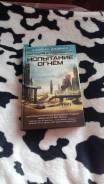 """Книга """"Бегущий в лабиринте. Испытание огнем"""""""