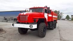 Пожарные машины. 11 000 куб. см.