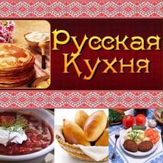 Повар-пекарь. Повар-универсал в Уссурийске. Андреевка