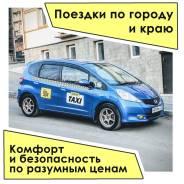 Такси по городу и краю, в аэропорт, техпомощь на дороге, недорого