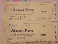 """Продам билеты на шоу """"Однажды в России"""" ниже себестоимости"""