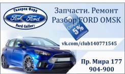 Автозапчасти Авторазбор Форд Б/У