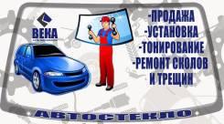 Ремонт, установка, тонирование и продажа автостекол в Ангарске