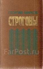 Георгий Марков. Строговы.