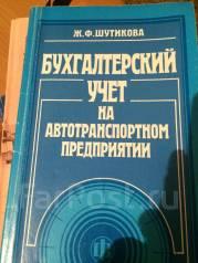Книги по бух учету