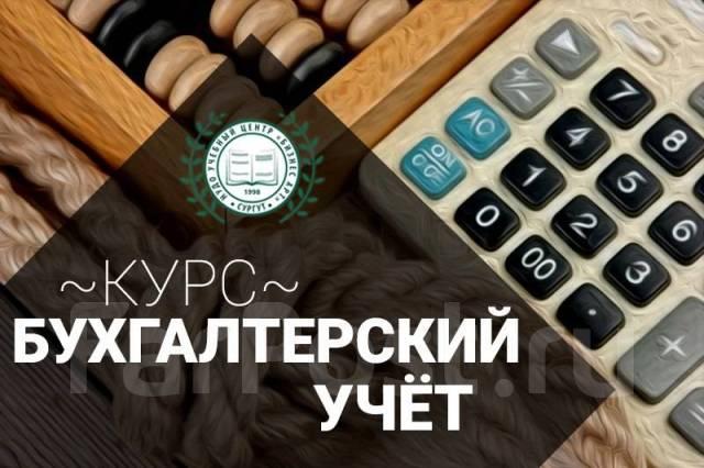 Курсы 1с бухгалтерия сургут пример декларации 3 ндфл с ипотекой