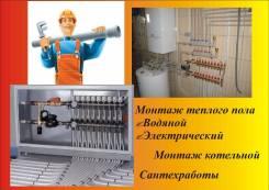 Монтаж систем Отопления, Теплый пол, водяной, электрический