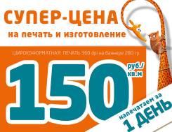 Печать баннеров от 150 руб. и другая реклама! Нас рекомендуют друзьям!