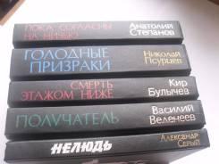 Шпионская серия 5 книг
