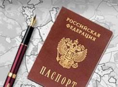 Требуется прописка в г. Хабаровске