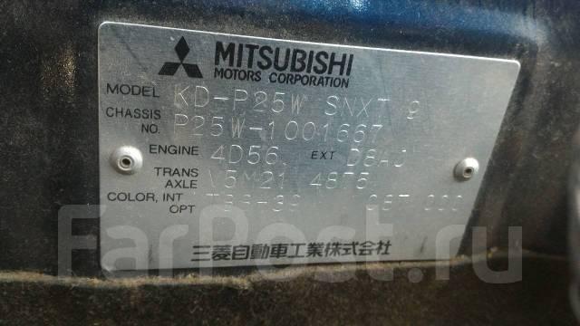 Дуга. Mitsubishi Delica, P35W, P25W Двигатель 4D56