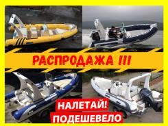 Весеннее Снижение ЦЕН! Лодки РИБ Mercury Stormline Скидки до -30%!