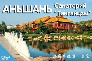 Туры в Китай Хуньчунь из Владивостока